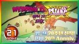 PIU XX Wedding Crasher S21