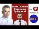 PRIME СКРИПІН: Олександр Дубінський
