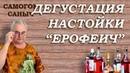 Настойка ЕРОФЕИЧ из пакетика - ДЕГУСТАЦИЯ / Самогон Саныч