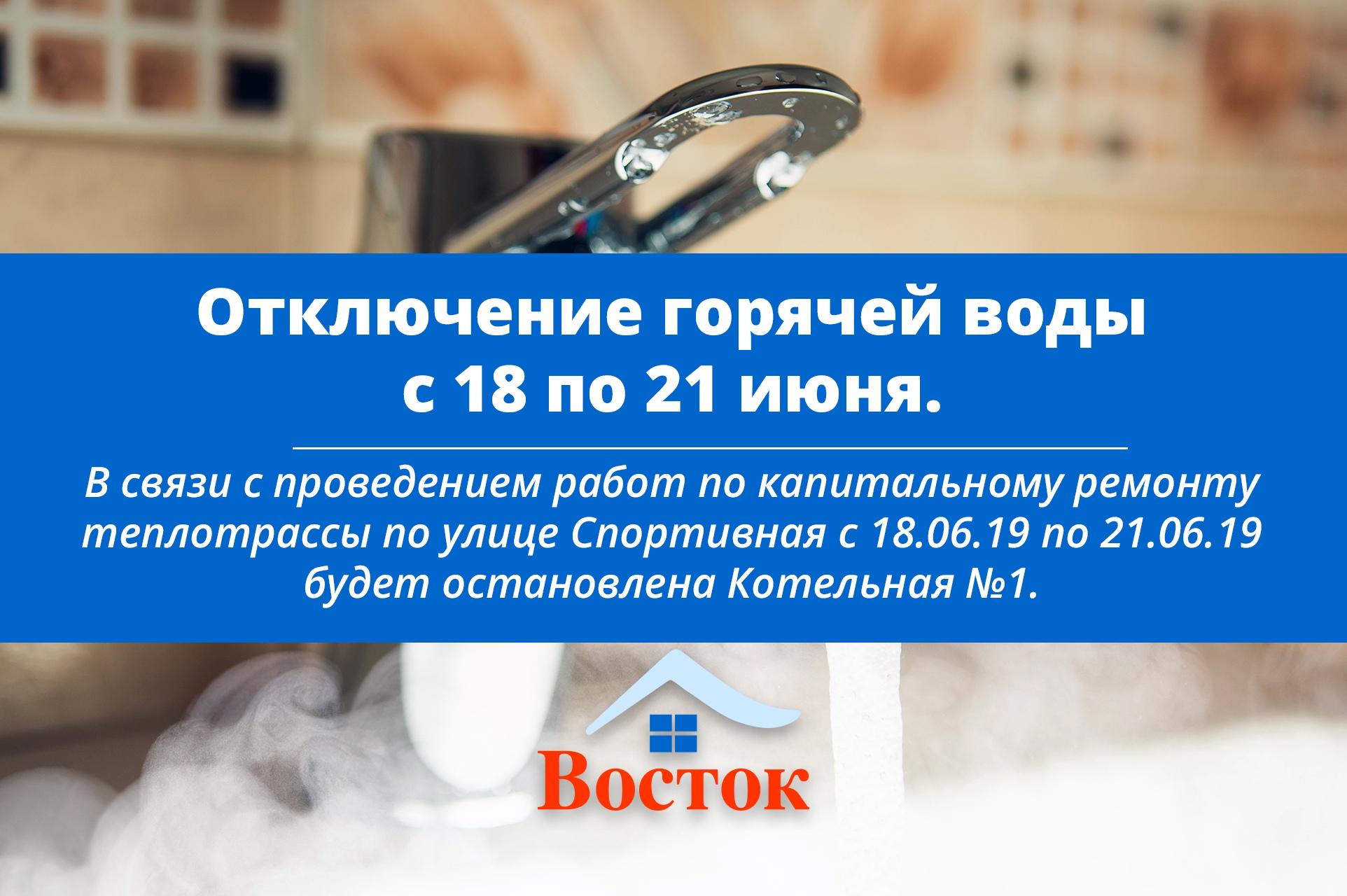 Отключение горячей воды с 18 по 21 июня в связи с ремонтом на трубопроводе