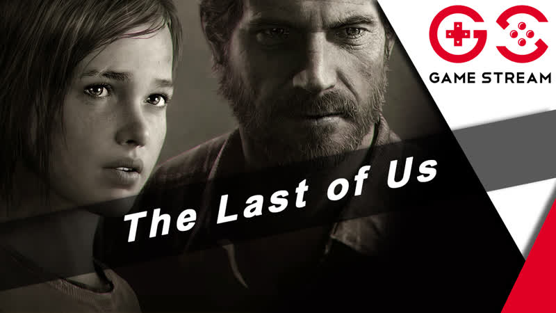 The Last of Us | ЧАТ ТУТ: www.twitch.tv/xdinikx
