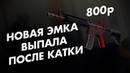 ПОСЛЕ КАТКИ ВЫПАЛА НОВАЯ M4A4 ЗА 800 РУБЛЕЙ