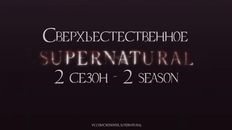 Сверхъестественное (2 сезон) | Supernatural (2 season)