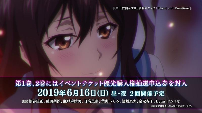 『ストライク・ザ・ブラッドⅢ』OVA Blu-rayDVD Vol.1 CM