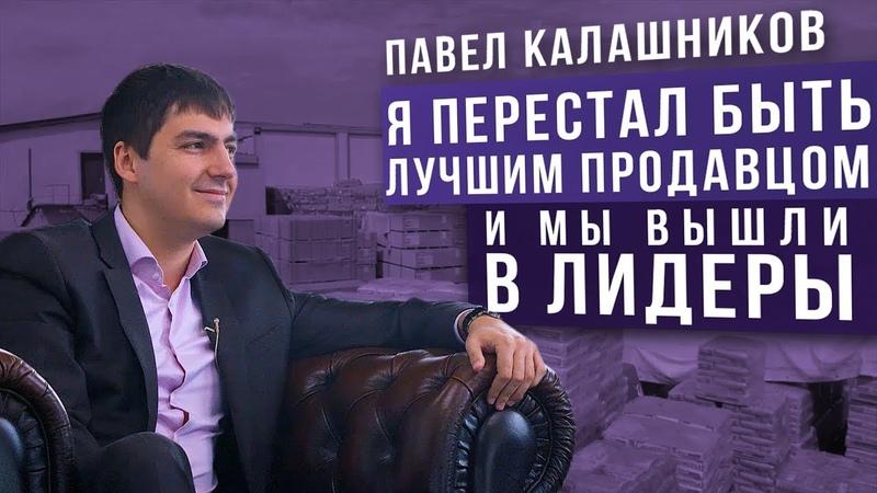 Бизнес это цифры История трансформации компании SnabWay от Павла Калашникова 16