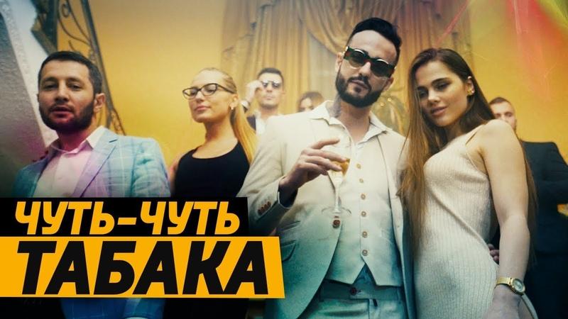 КОМАНДА А х MORGENSHTERN Чуть Чуть Табака Премьера Клипа 2018