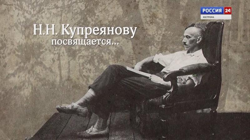 Купреянову посвящается… Фильм ГТРК Кострома