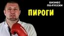 Дмитрий Потапенко. Бизнес По Русски. Пироги.