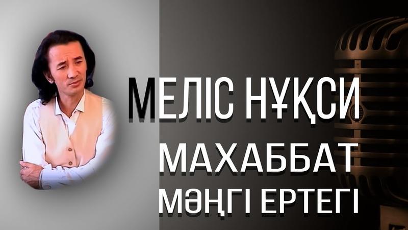 Мелис Нукси Махаббат мәңгі ертегі қазақша ән