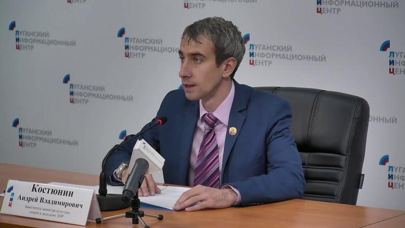 Брифинг представителя Министерства культуры, спорта и молодежи ЛНР