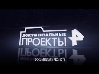 Лучший проморолик документальной программы, политического ток-шоу