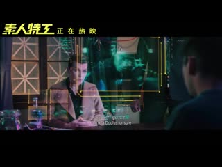 素人特工 the rookies — movie clip #2