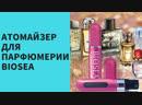 Компактный атомайзер для парфюмерии BIOSEA в подарок за покупку