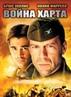 «Война Харта» (Hart's War, 2002)