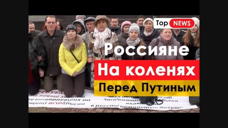 Прорывной рывок в пессимизм Путин поставил Россию на колени