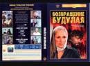 Возвращение Будулая - ТВ ролик (1986)