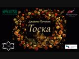 Опера «Тоска» в Эрмитажном театре