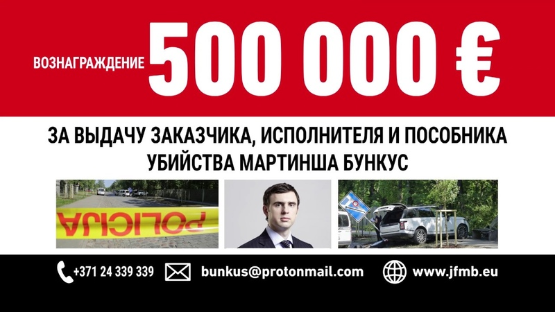 500 000 EUR за выдачу заказчика, исполнителя и пособника убийства Мартыньша Бункус