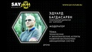 SayFuture Дроны Багдасарян