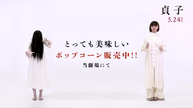 5月24日 金 『貞子』公開記念!プレゼントキャンペーン映像vo 1