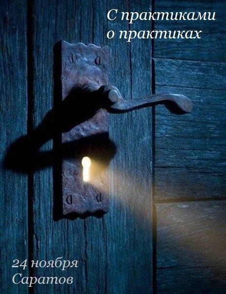 Афиша Саратов Беседа о практиках.