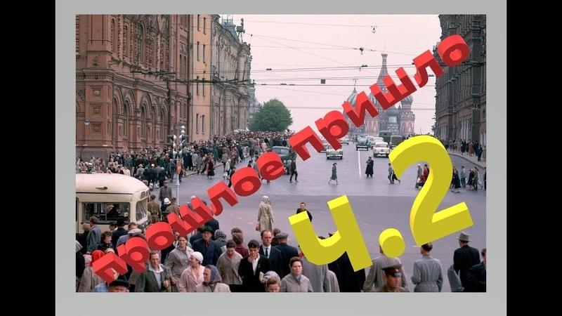 Граждане СССР выходят из сумрака ч.2