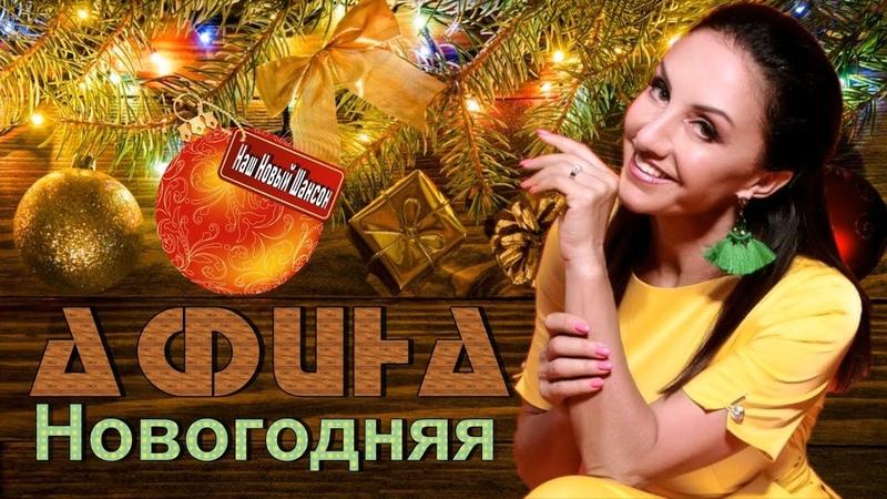 Афина - Новогодняя (слова и муз. Наталья Берег)