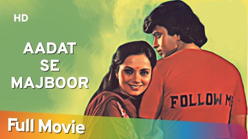 Aadat Se Majboor (HD) - Hindi Full Movie - Mithun Chakraborty - Ranjeeta Kaur - Neena Gupta