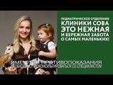 Клиника СОВА Воронеж УЗИ
