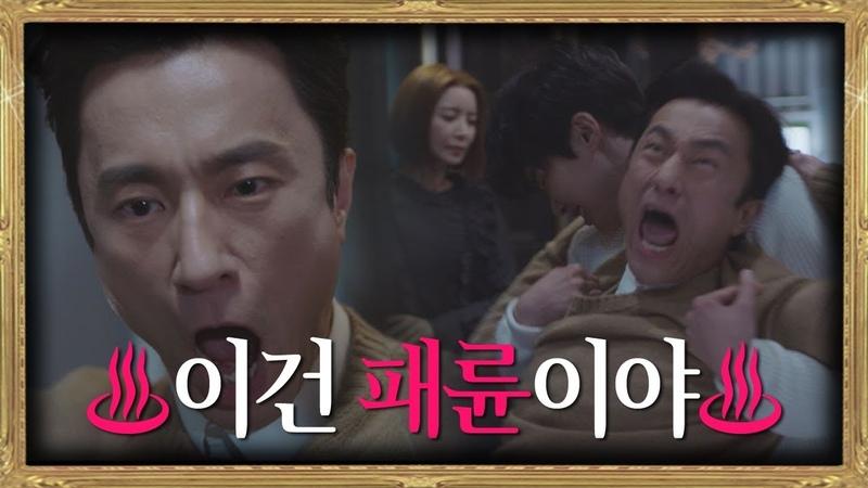 [FULL] ♨쫓겨나는 김병철(Kim Byung-chul)님의 최후♨ ↖이건 패륜이야↗SKY 캐슬(skycastle) 16회