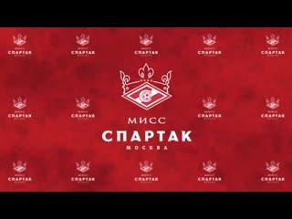 """Попади на финал конкурса «мисс """"спартак""""»-2019!"""