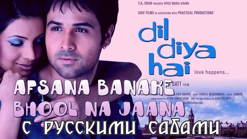 Afsana Banake Bhool Na Jaana [Full Song] ¦ Dil Diya Hai (рус.суб.)