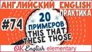 20 примеров 74 This, that, these, those - Указательные местоимения в английском