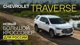 Первый тест Chevrolet Traverse лучше, чем Toyota Highlander, VW Teramont и Ford Explorer
