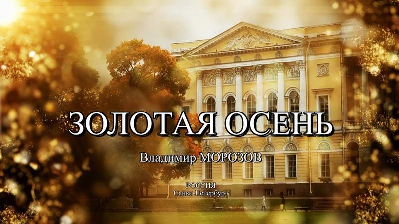 Золотая осень - Владимир Морозов. Аранжировка и видео - Александр Травин арТзаЛ