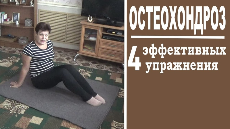 4 эффективных упражнения от остеохондроза . Из личного опыта . 10 минут в день для себя