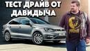 ТЕСТ ДРАЙВ ОТ ДАВИДЫЧА - Volkswagen Polo D3