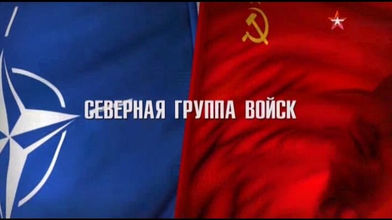 Советские группы войск | Миссия в Европе. Северная группа войск
