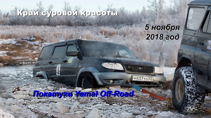 Край суровой красоты Ямал г Надым По маршруту В Сопки 2018