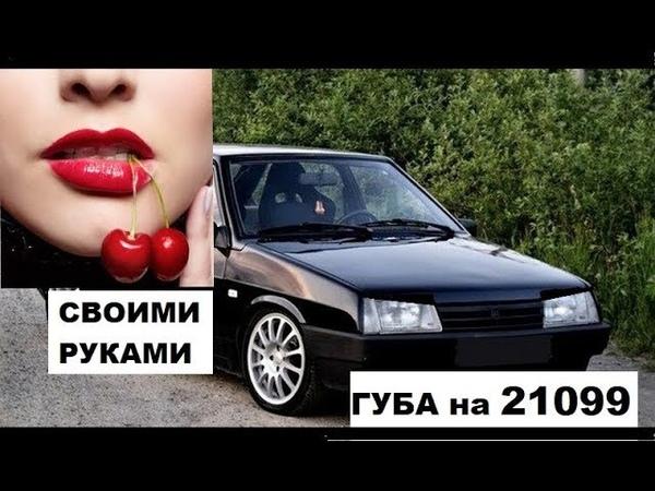 ГУБА НА ВАЗ СВОИМИ РУКАМИ / Губа на 2109 21099 /тюнинг бампера за 300р серия 5