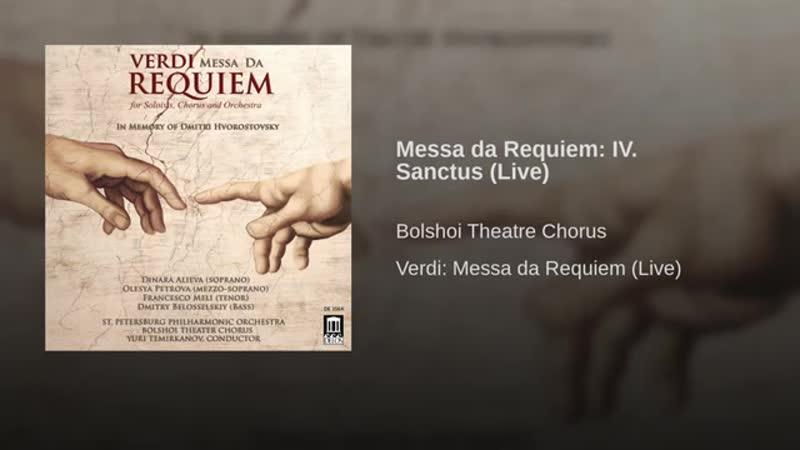 Темирканов Messa da Requiem_ IV. Sanctus (Live)