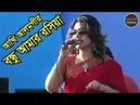 বন্ধু আমার রসিয়া Bondu Amar Roshia Akhi Alomgir Bangla New Song 2019 Projapoti Music