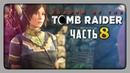 ДЕРЕВНЯ АБОРИГЕНОВ ✅ Shadow of the Tomb Raider Прохождение 8