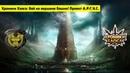 Хроники Хаоса: бой на вершине Башни! Проект А.Р.Г.У.С.