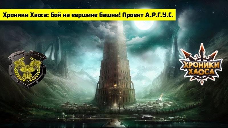 Хроники Хаоса бой на вершине Башни Проект А Р Г У С