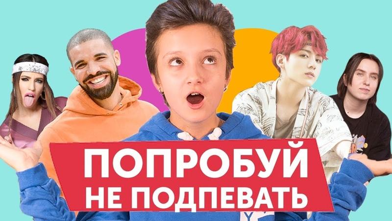 МУЗЫКАЛЬНЫЕ ХИТЫ 2018! Полине не нравится k-pop! BTS, Гречка, Бинет Сенн, Drake