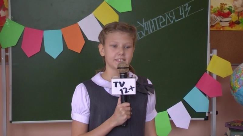 День Учителя в 43 школе