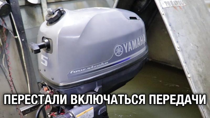 ⚙️🔩🔧Перестали включаться передачи на лодочном моторе YAMAHA F5A