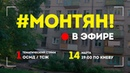 МОНТЯН В ЭФИРЕ: Тематический стрим №1. ОСМД / ТСЖ