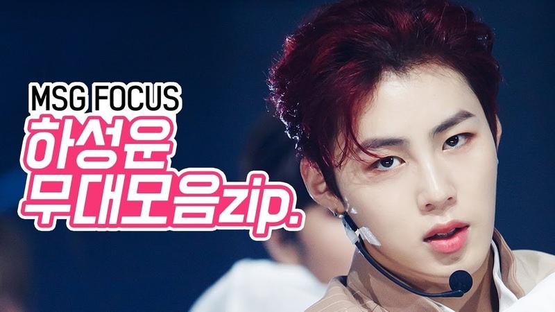 181116 [MSG Focus] Wanna One 하성운 모음Zip